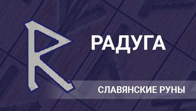 Славянская руна Радуга значение