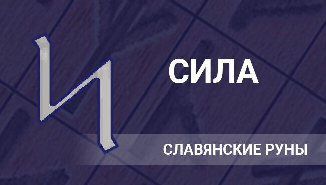 Славянская руна Сила значение