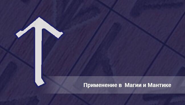 Славянская руна Треба магия, амулет, талисман