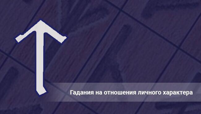 Славянская руна Треба значение в отношениях и любви