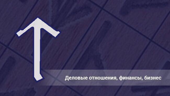 Славянская руна Треба значение в работе и бизнесе