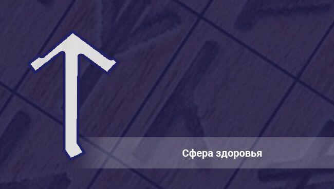 Славянская руна Треба значение в здоровье