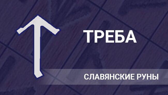 Славянская руна Треба значение