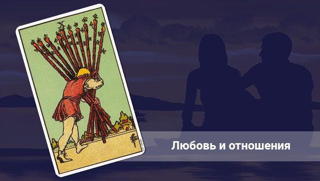 Значение Десятки Жезлов Таро в отношениях личного характера