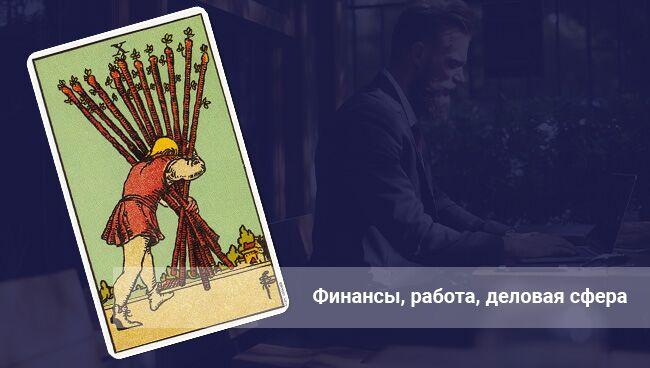 Значение Десятки Жезлов Таро в работе и финансах