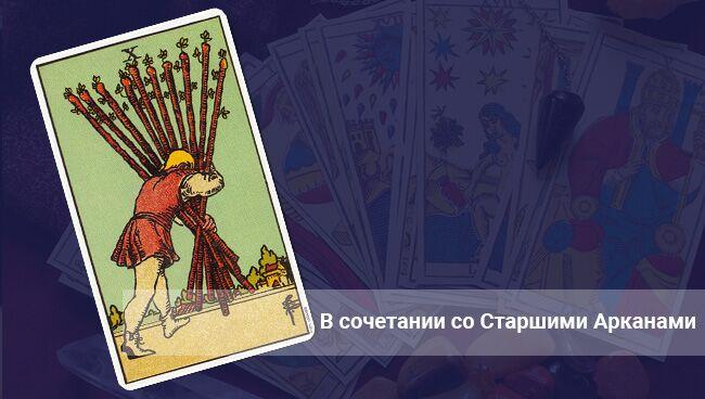 Сочетания Десятки Скипетров со Старшими Арканами
