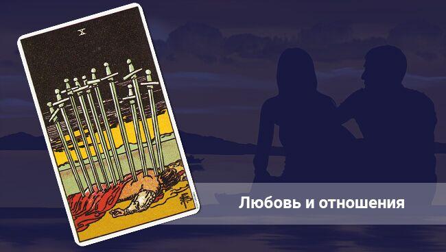 Значение Десятки Мечей Таро в отношениях