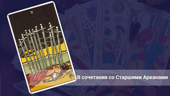Значение Десяти Мечей Таро в сочетании с Великими Арканами