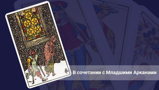 Комбинации Пятёрки Денариев с Младшими Арканами