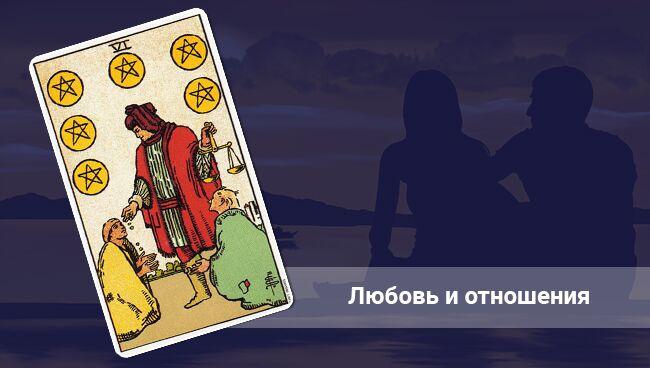 Значение 6 Пентаклей Таро в отношениях и событиях личной жизни