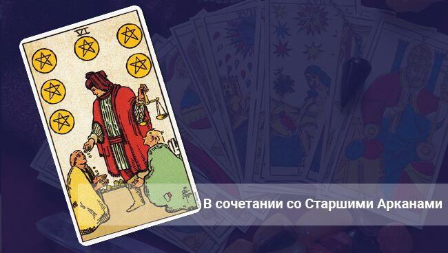Значение 6 Денариев Таро в сочетании со Старшими Арканами