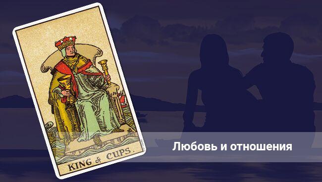 Значение Короля Кубков Таро в отношениях