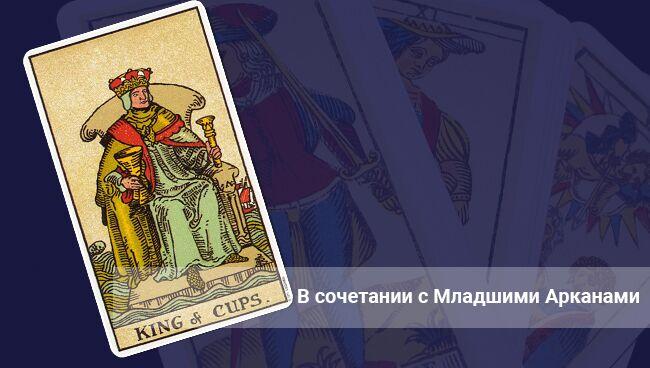 Король Кубков Таро в сочетании с Младшими Арканами