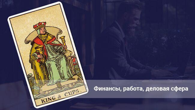 Значение Короля Кубков Таро на работу, материальное благосостояние