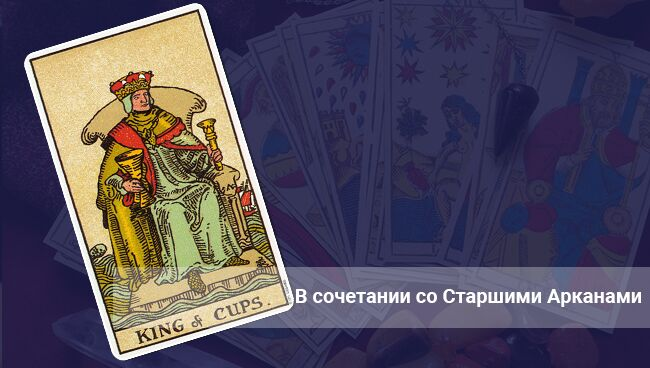 Комбинации карты Король Чаш со Старшими Арканами