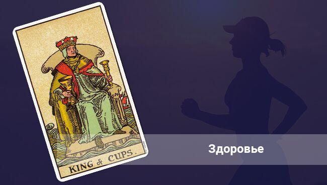 Трактовка Аркана Король Чаш в раскладах на здоровье