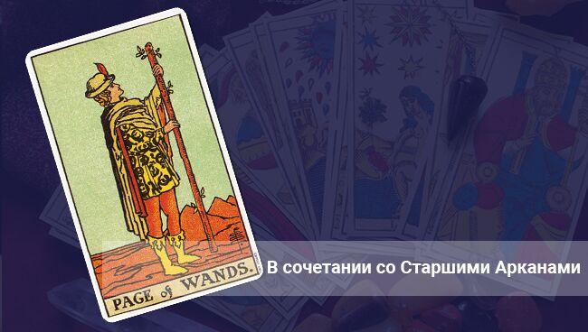Сочетания карты Паж Скипетров со Старшими Арканами