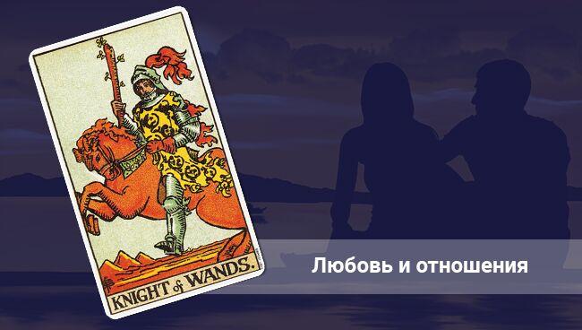 Личные отношения: значение Всадника Жезлов Таро