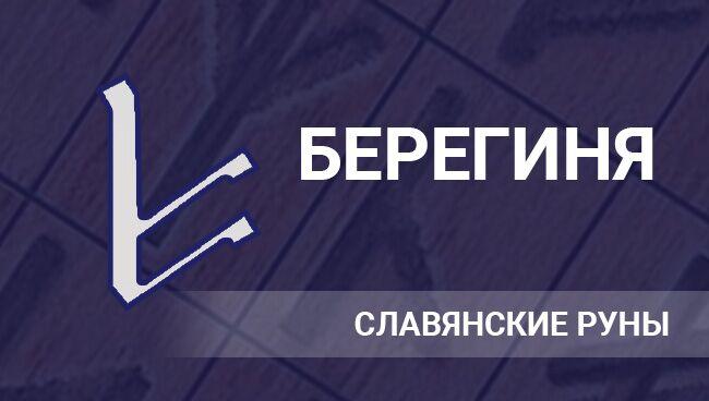 Славянская руна Берегиня значение