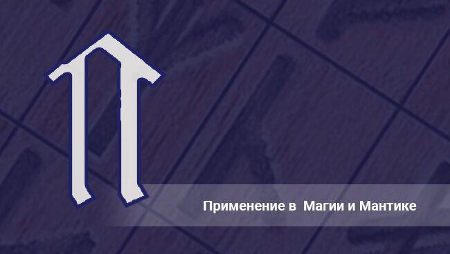 Значение руны Ветер у славян в магии, амулет
