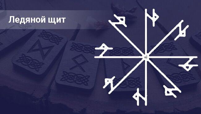 «Ледяной щит» от Мастера Arkadiya