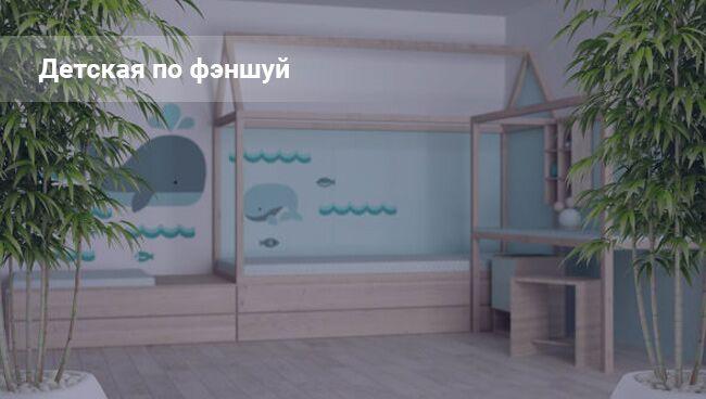 Поставить мебель по фэншуй