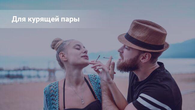 Приворот на мужчину на сигареты