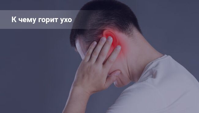 Горит правое ухо — примета в понедельник, вторник, среду