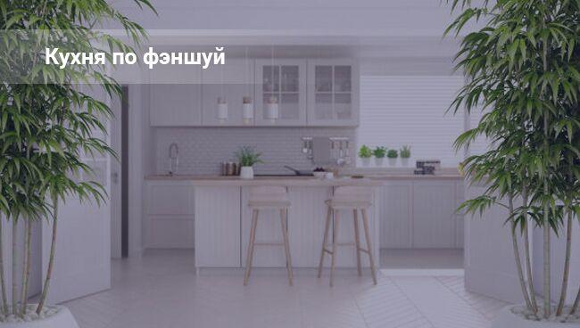 Расположение мебели по фэншуй
