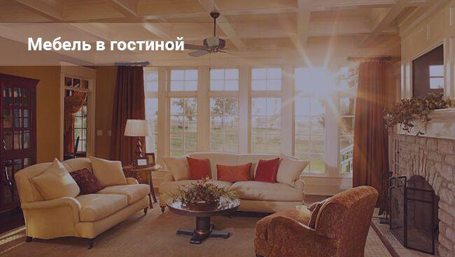 Мебель по фэншуй в комнате