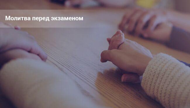 Заговор на сдачу экзамена. Читать перед экзаменом в школе