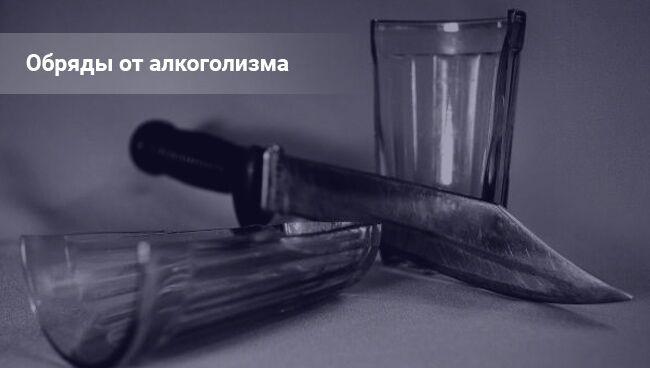 Отворот от пьянства