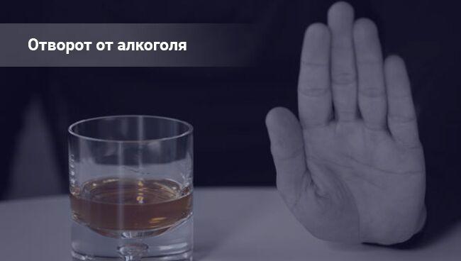 Отворот от алкоголя, последствия