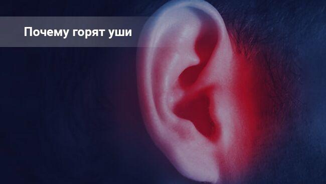 Почему горят уши — примета