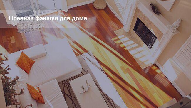 Правила фэншуй для дома