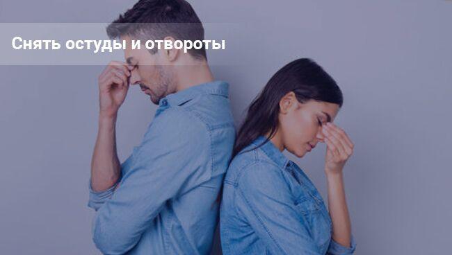 Как снять отворот мужа от жены самостоятельно