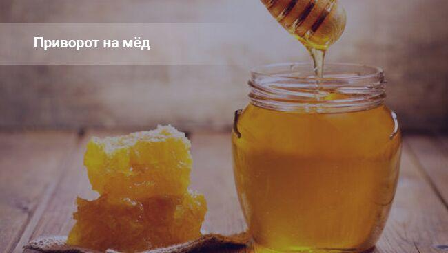 Приворот на мёд