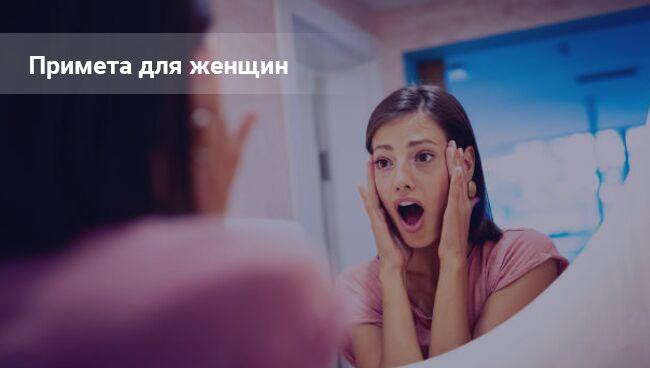 Прыщ на лбу — примета для женщин