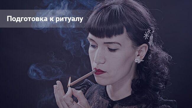 Приворот на сигарете читать
