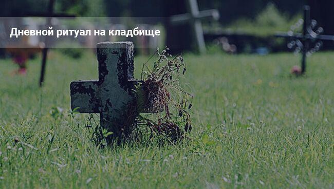 Приворот на кладбищенской земле