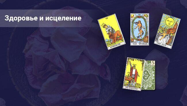 Ритуалы с картами таро на исцеления