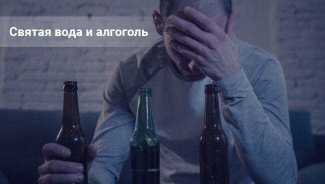 Отворот от пьянки