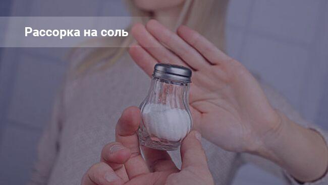 Заговор на разлуку двух людей, читать на соль