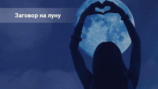 Заговор, чтобы любимый скучал. Читать на убывающую луну