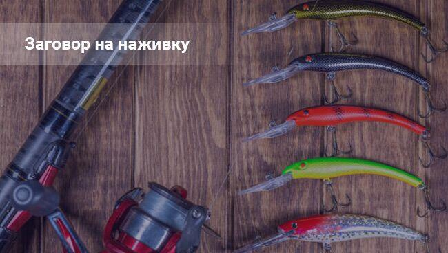 Заговор на рыбалку