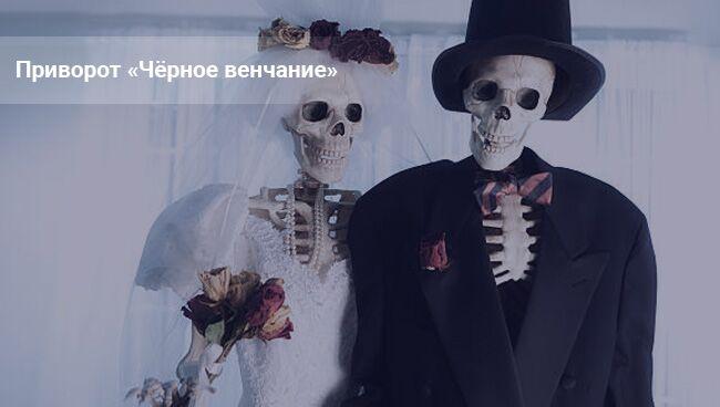 Приворот «Чёрное венчание»: кто может сделать