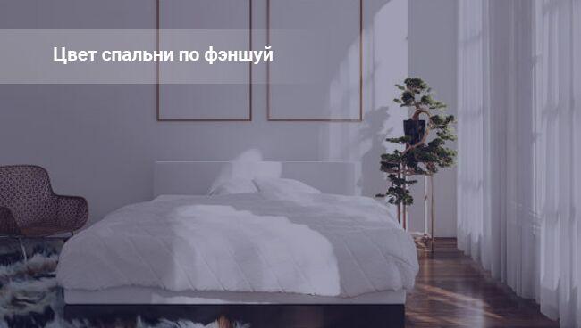 Цвета для спальной комнаты по фэншуй