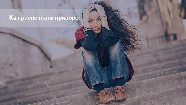 Симптомы приворота у женщин