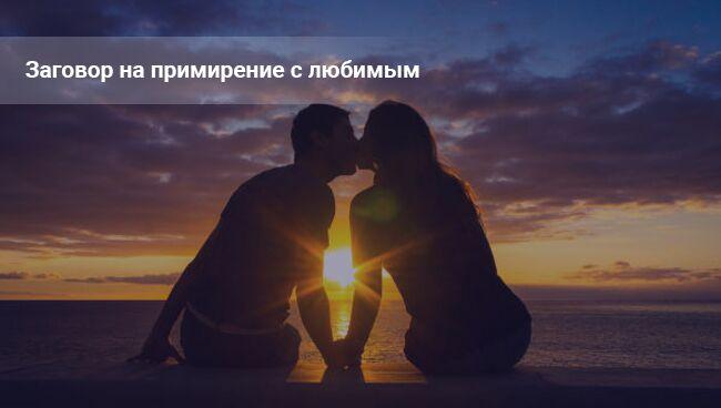 Заговор на примирение тех, кто в лютой ссоре с любимым