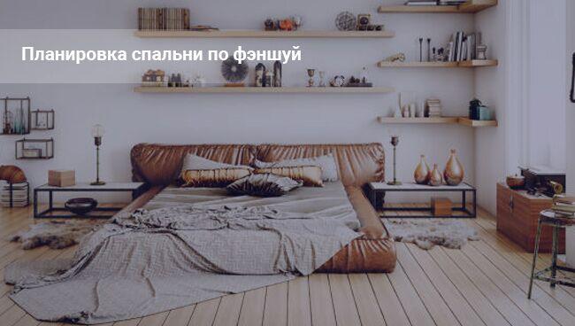 Как по фэншуй расставить мебель в спальне